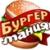 Бургер Мания - Откройте собственный ресторан быстрого питания