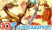 10 Талисманов - Путешествие по красивейшим местам Древней Азии. Познать магическую силу Востока можно прямо сейчас!