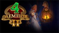 Обложка игры 4 элемента 2