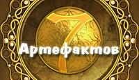 7 Артефактов - Окунитесь в атмосферу Древней Греции. Расшифруйте перехваченное послание.