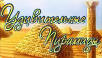 Удивительные пирамиды - Возглавьте группу ученых на пути в недра пустыни.