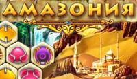 Амазония - Начните путешествие за сокровищами древней Амазонии в этой красочной головоломке!