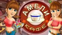 Кафе Амели - Помогите Амели сделать из старого кафе самое популярное заведение в городе