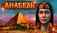 Анабель - Увлекательная история о Древнем Египте и прекрасной принцессе Анабели.