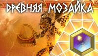 Древняя мозаика - Окунитесь в соблазнительный мир Древней мозаики!