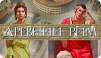 Древний Рим - Станьте лучшим в управлении поселениями Древнего Рима.