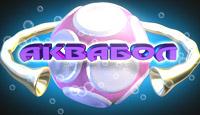 Аквабол - При помощи ракетки и мячика очищаем океанское дно от старых ракушек и бесхозных сокровищ.