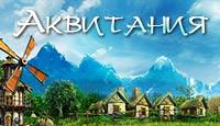 Аквитания - Окунитесь в мир магических приключений в стране Аквитания.