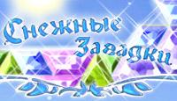 Снежные Загадки - Сложите из льдинок треугольной формы фигуры тропических животных, чтобы освободить их из ледяного