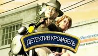 Детектив Кромвель - Вместе с детективом Кромвелем отыщите банду грабителей