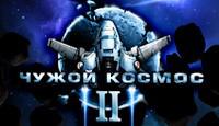 Чужой Космос 2 - Собери по частям секретное оружие чтобы переломить ход войны с инопланетной армией.