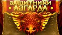 Защитники Азгарда - Возглавьте оборону сказочной страны и спасите ее от сил зла. Судьба чудесного края в ваших руках!