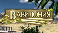 Вавилония - Восстановите знаменитые сады Семирамиды