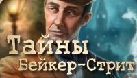 Тайны Бейкер-Стрит - Новые расследования великого сыщика Шерлока Холмса