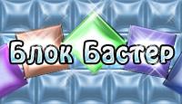 Блок Бастер - Блокбастер - потрясающая стратегическая игра на комбинаторный анализ и логику!