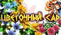 Цветочный Сад - Дарите цветам любовь, и они будут радовать Вас своей красотой!
