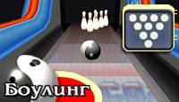 Боулинг - Симулятор игры в Боулинг. Вы можете играть как с компьютером, так и с другом. Играйте не выходя из дома.