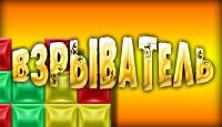 Взрыватель - Очищаем игровое поле от блоков одинакового цвета.