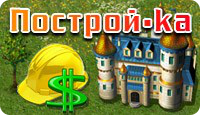 Построй-ка - В стратегической бизнес-игре «Построй-ка» вы возглавите крупную строительную компанию.