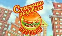 Спасение рядового Бургера - Не останьтесь равнодушным и спасите рядового Бургера
