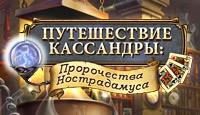 Путешествие Кассандры - Помогите Кассандре найти пропавшее магическое кольцо.