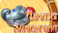 Алмазы Хамелеона - Исследуйте карту древних земель и пройдите все 100 ослепительных уровней.