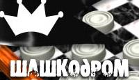Шашкодром - Игра для всех фанатов шашек. Новый вызов вашей логике и интеллекту.