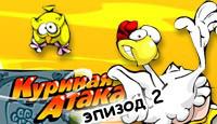 Куриная Атака 2 - Помогите курице-несушке Пауле освободить цыплят из лап кровожадных аборигенов