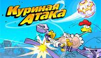 Куриная Атака - Предыстория игры в жанре арканоид про курицу по имени Паула