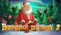 Обложка игры Новогодний переполох 2