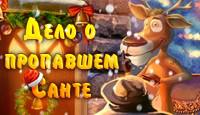 Дело о пропавшем Санте - Лучшая рождественская игра всех времен и народов.
