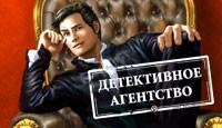 Детективное агентство - Помогите частному детективу Джеймсу расследовать преступление