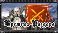 Времена раздора - Создайте непобедимую армию и сражайтесь с мятежниками и смутьянами