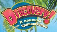 Discovery! В поисках приключений - Поучаствуйте в увлекательной лотерее в сражении за главный приз
