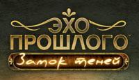 Обложка игры Эхо прошлого 2 Замок теней