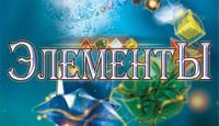 Элементы - Объединяйте элементы в пары, чтобы раздобыть Эликсир Жизни.