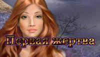 Первая жертва - Помогите молодой девушке разгадать страшную тайну