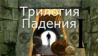 Обложка игры  Трилогия падения. Глава 1. Разделение