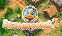 Веселая Ферма 2 - Вторая часть полюбившейся игры – симулятора фермы.