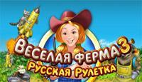 Обложка игры Веселая ферма Русская рулетка