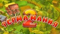 Ферма мания 2 - Продолжение увлекательного симулятора фермерского хозяйства