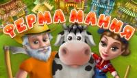 Ферма мания - Вместе со студенткой Аней возродите дедушкину ферму