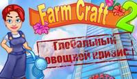 FarmCraft 2 - Продолжение знаменитого фермерского симулятора.