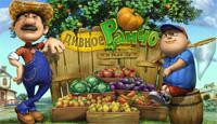 Дивное ранчо - Помогите Джо построить уютное и процветающее ранчо
