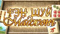 Фэн-шуй Маджонг - Игра в стиле маджонг! Теперь и с элементами фэн-шуй!