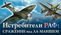 Обложка игры Истребители РАФ