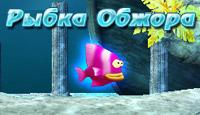 Fish Tales - Помогите маленькой рыбке вырости и не стать съеденной в большом и суровом океане.