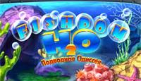 Обложка Фишдом H2O. Подводная Одиссея