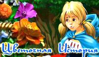 Цветочная История - Помогите маленькой девочке спасти сказочных обитателей волшебного леса.