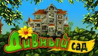 Дивный сад - Восстановите прекрасный сад и победите в конкурсе садоводов